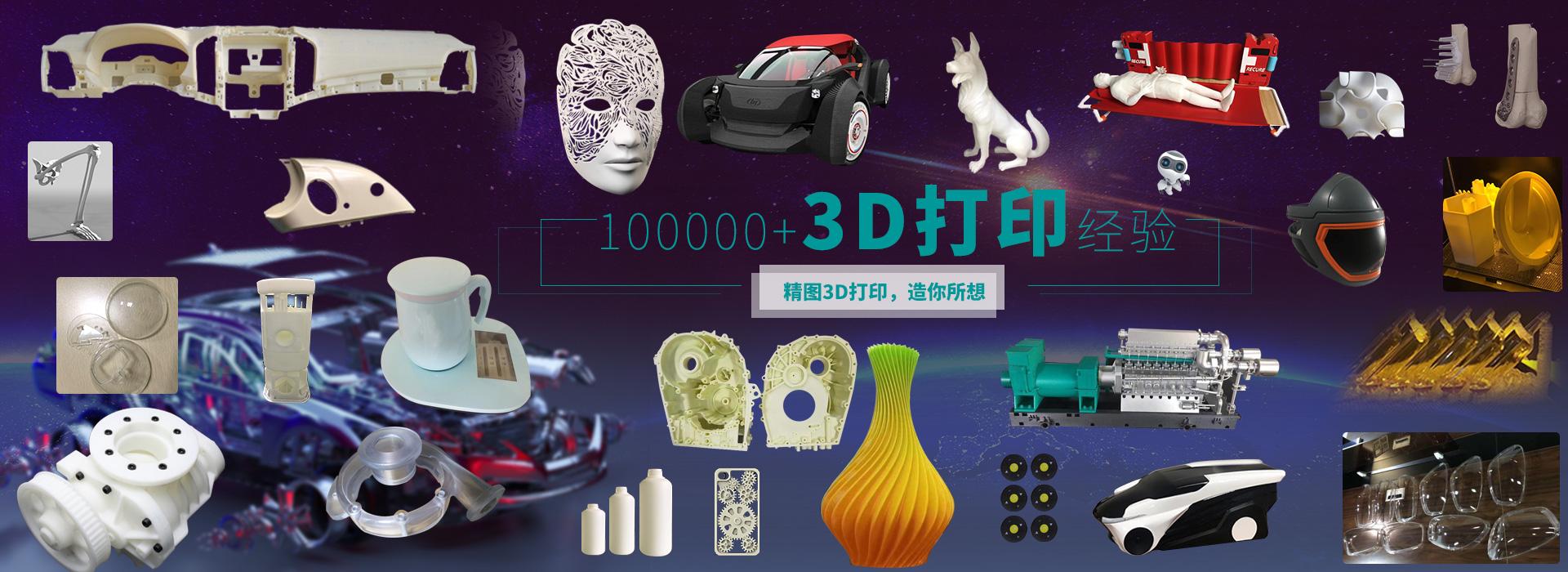 河南3D打印