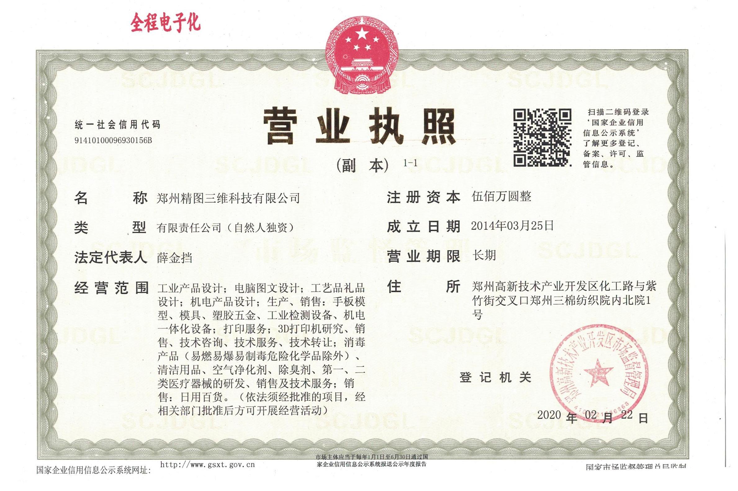 郑州精图三维科技有限公司